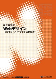 Webデザイン -コンセプトメイキングから運用まで- [改訂第五版] ebook by CG-ARTS協会