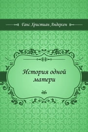 История одной матери ebook by Андерсен, Ганс Христиан
