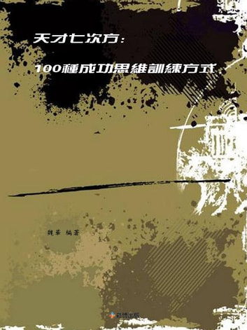 天才七次方:100種成功思維訓練方式 ebook by 魏華