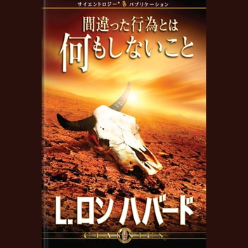 The Wrong Thing to Do is Nothing (JAPANESE) audiobook by L. Ron Hubbard