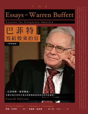 巴菲特寫給股東的信(全新增修版) - The Essays of Warren Buffett: Lessons for Corporate America, Fourth Edition 電子書 by 華倫‧巴菲特著 Warren Buffett、勞倫斯‧康漢寧 Lawrence A. Cunningham