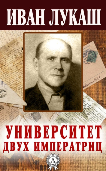 Университет двух императриц ebook by Иван Лукаш