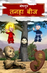 The Lonely Seed (Hindi) ebook by BodhaGuru Learning