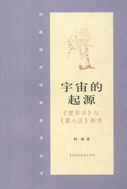 The Origin of the Universe: New Explanations of The Chu Silk Manuscript and The Xiaozheng Chinese Calandar ebook by He Xin