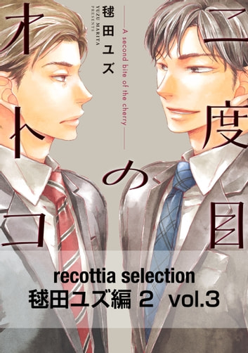 recottia selection 毬田ユズ編2 vol.3 ebook by 毬田 ユズ