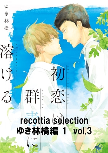 recottia selection ゆき林檎編1 vol.3 ebook by ゆき林檎