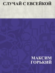 Случай с Евсейкой ebook by Максим Горький