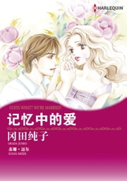 记忆中的爱 - Harlequin Comics ebook by SUSAN MEIER, 冈田纯子