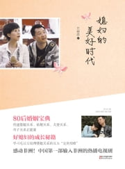 The Times of Good Son's Wife ebook by LiPing Wang