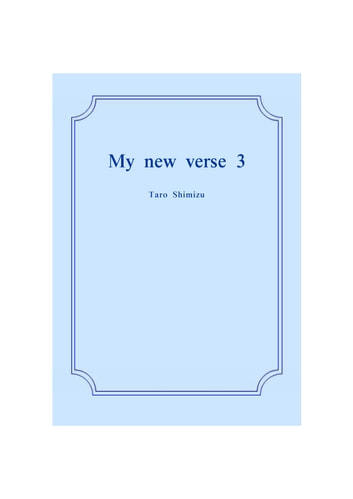 My new verse 3 - Bookmark of herat ebook by Taro Shimizu