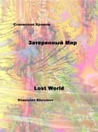 The Lost World ebook by Stanislav  Khromov