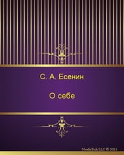 О себе ebook by Сергей Александрович Есенин