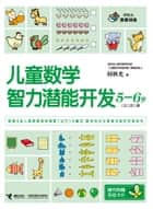 Children Math IQ Training 5-6 years old 2 ebook by He Qiuguang