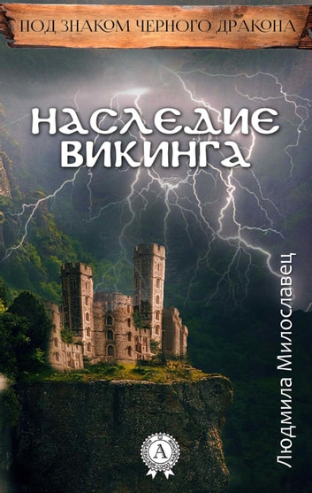 Наследие викинга ebook by Людмила Милославец