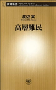 高層難民(新潮新書) ebook by 渡辺実