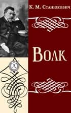 Волк ebook by К. М. Станюкович