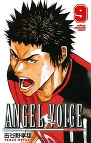 ANGEL VOICE 9 ebook by 古谷野孝雄