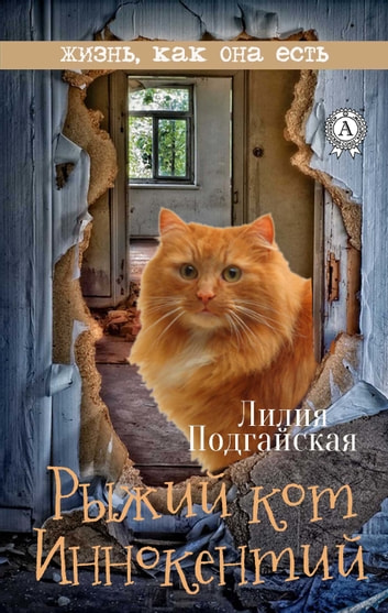 Рыжий кот Иннокентий ebook by Лилия Подгайская