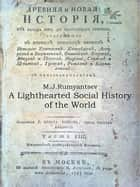 A Lighthearted Social History of the World ebook by M.J. Rumyantsev