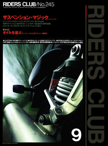RIDERS CLUB 1994年9月号 No.245 ebook by