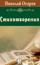 Стихотворения eBook by Николай Огарев