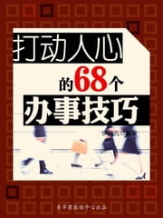 教你成功丛书15本-打动人心的68个办事技巧 ebook by Kobo.Web.Store.Products.Fields.ContributorFieldViewModel