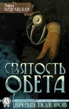 Святость обета ebook by Лилия Подгайская