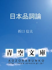 日本品詞論 ebook by 折口 信夫