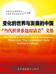 "The Changing World and China in Development - Papers from ""The Contemporary World Multilateral Dialogue"" ebook by 中国当代世界研究中心,中国和平发展基金会"