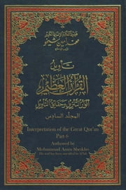 Interpretation of the Great Qur'an- Part 6 | تأويل القرآن العظيم- الجزء السادس ebook by Mohammad Amin Sheikho