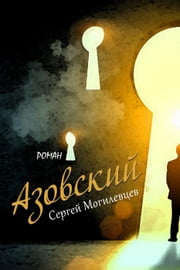 Азовский ebook by Сергей Могилевцев