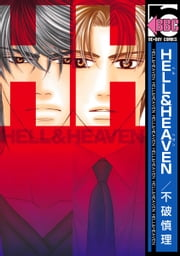 HELL&HEAVEN ebook by 不破慎理