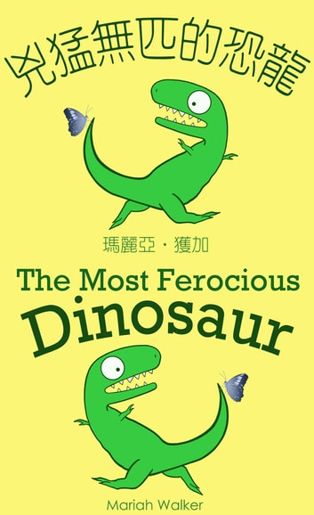 兇猛無匹的恐龍 / The Most Ferocious Dinosaur (繁體中文及英文) ebook by Mariah Walker