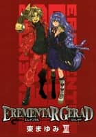 EREMENTAR GERAD / 18 ebook by 東まゆみ