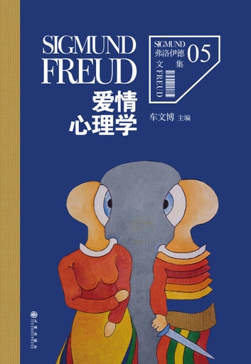 Sigmund Freud5:Sexuality and The Psychology of Love ebook by Sigmund Freud,弗洛伊德,Che Wenbo,车文博