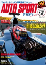AUTOSPORT No.1329 ebook by 三栄書房