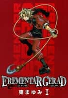 EREMENTAR GERAD / 1 ebook by 東まゆみ