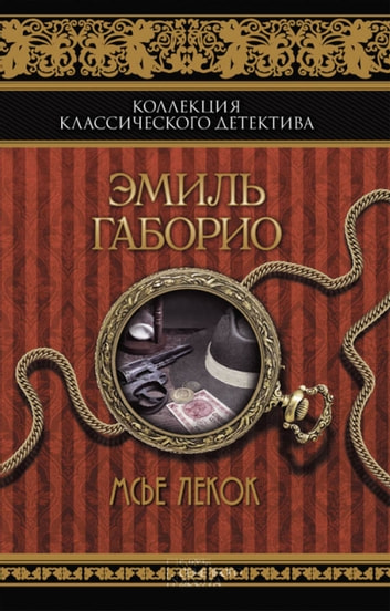 Мсье Лекок (Ms'e Lekok) ebook by Jemil' Gaborio