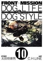 FRONT MISSION DOG LIFE & DOG STYLE10巻 ebook by 太田垣康男, C.H.LINE