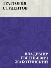 Trattorija studentov ebook by Владимир Евгеньевич Жаботинский