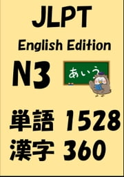 JLPT(日本語能力試験)N3:単語(vocabulary)漢字(kanji)Free list ebook by Sam Tanaka