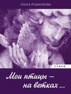 Мои птицы – на ветках (Russian Poetry Book) ebook by Olga Rodionova