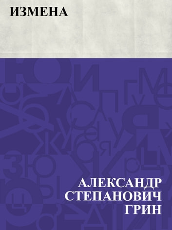 Измена ebook by Александр Грин