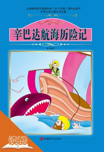 The Seven Voyages of Sinbad the Sailo (Ducool Authoritative Fine Proofread and Translated Edition) ebook by