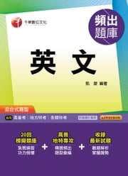 106年英文頻出題庫[高普考╱地方特考](千華) ebook by 凱旋