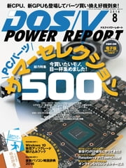 DOS/V POWER REPORT 2016年8月号 ebook by