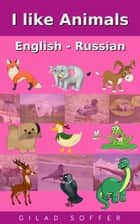I like Animals English - Russian ebook by Gilad Soffer