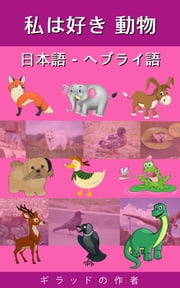 私は好き 動物 日本語 - ヘブライ語 ebook by Kobo.Web.Store.Products.Fields.ContributorFieldViewModel