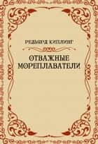 Otvazhnye moreplavateli ebook by Redjard  Kipling