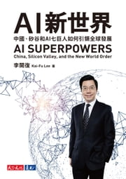 AI新世界:中國、矽谷和AI七巨人如何引領全球發展 - AI Superpowers: China, Silicon Valley, and the New World Order ebook by 李開復